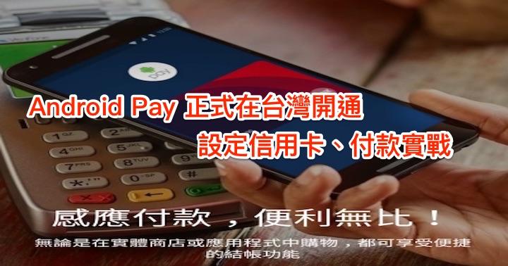 《Google Pay》 將手機變成信用卡 App (Android)