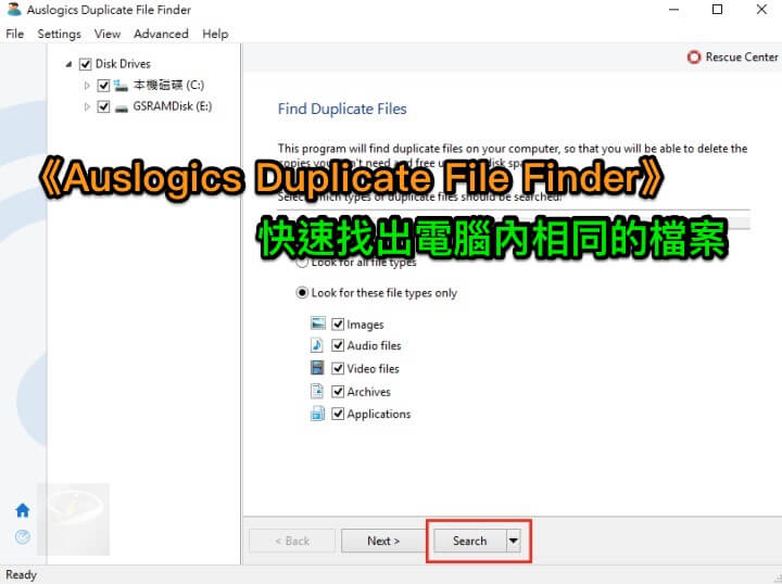 Auslogics Duplicate File Finder 7.0.10.0 英文版 (for Windows)