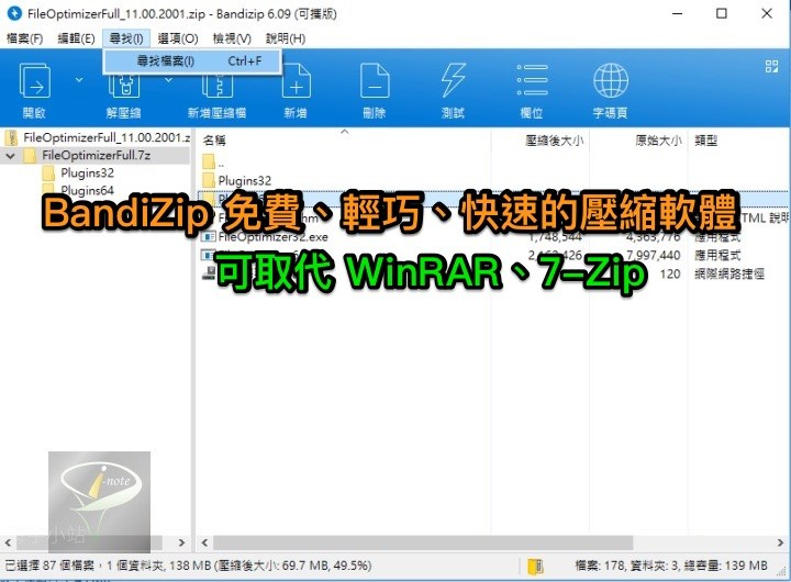 BandiZip Portable 6.1.0 中文版 (for Windows)