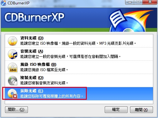 CDBurnerXP Portable 4.5.8.6795 中文可攜版 (for Windows)