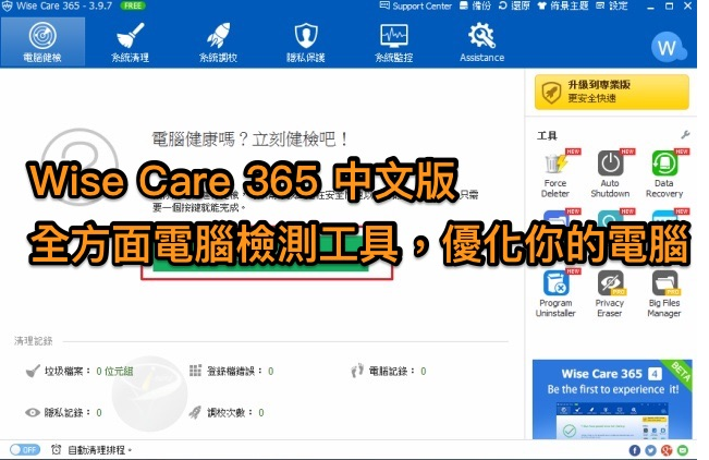 Wise Care 365 4.8.4 中文免安裝版 (for Windows)