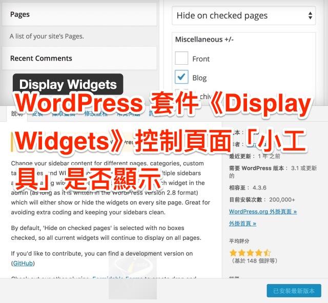 《Display Widgets》2.7 英文版 (for WordPress)