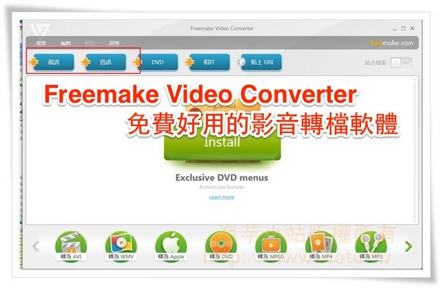 Freemake Video Converter 4.1.10.170 中文安裝版 (for Windows)