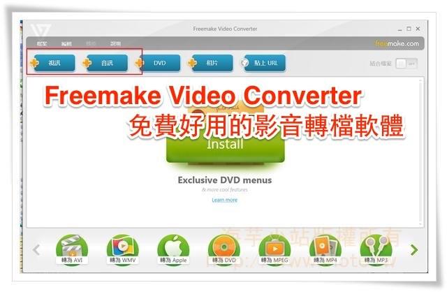 Freemake Video Converter 4.1.10.80 中文安裝版 (for Windows)