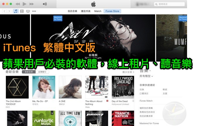 iTunes 12.9.0.167 中文安裝版 (for Windows)