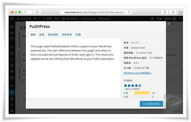 《PuSHPress》0.1.9 英文版 (for WordPress)