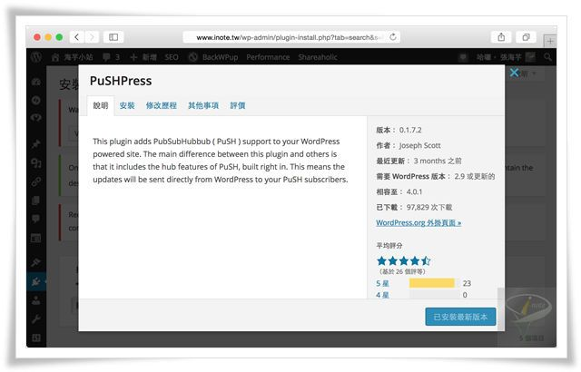 《PuSHPress》0.1.9 英文版 (for WordPress)