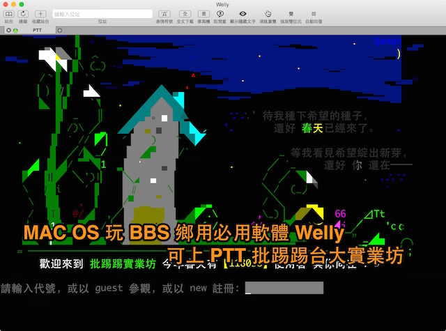 Welly 2.9.6.1 中文版 (for macOS)