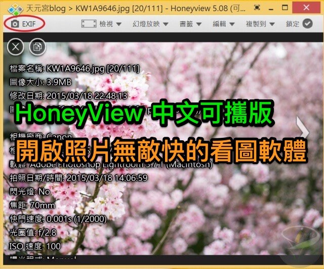 Honeyview 5.27 中文可攜版 (for Windows)