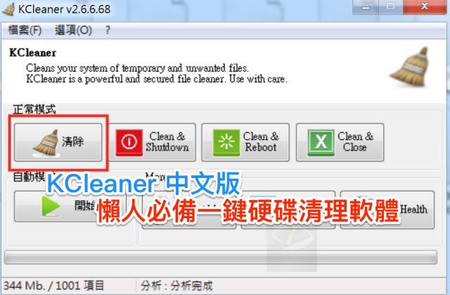 KCleaner 3.6.0.99 中文可攜版 (for Windows)