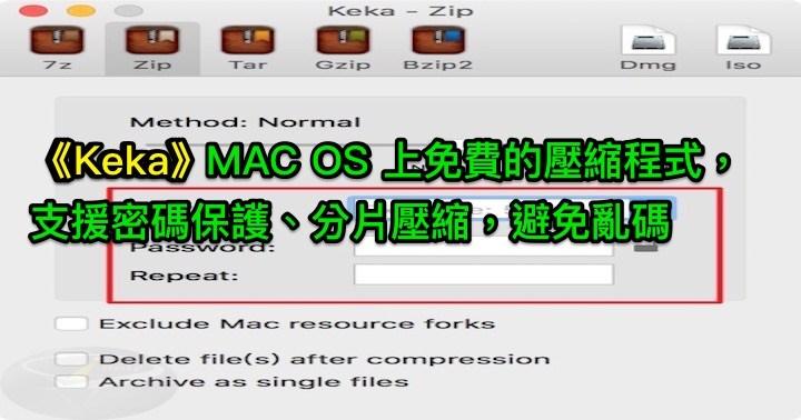 Keka 1.1.0 中文安裝版 (for macOS)