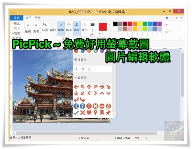 PicPick 5.0.2 中文可攜版 (for Windows)