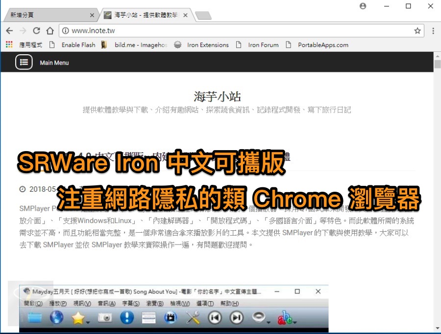 SRWare Iron 66.0.3450.0 中文可攜版 (Windows / Linux / macOS)