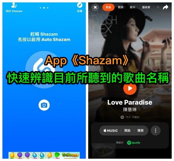 《Shazam》辨識聽到的音樂 App (Android 20180529 / iOS 11.9.2)