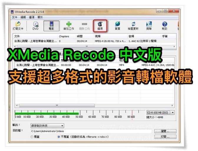 XMedia Recode 3.4.3.4 中文可攜版 (for Windows)