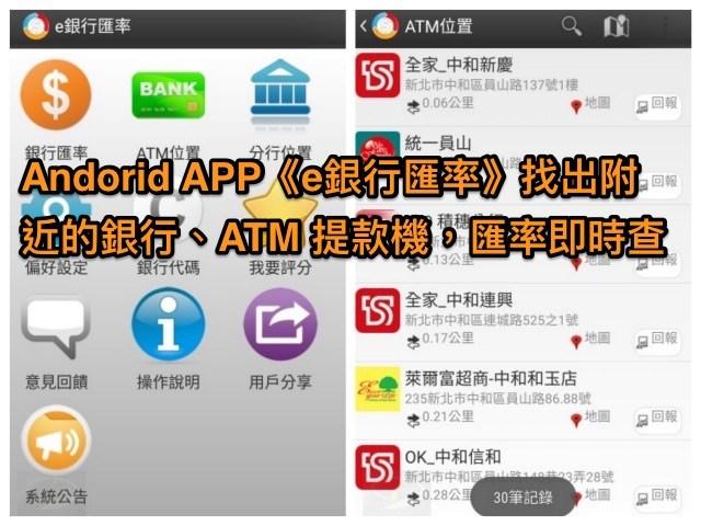《e銀行匯率》找附近的銀行、ATM 提款機,匯率即時查 App (Android)