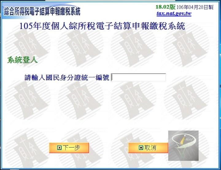所得稅申報軟體 19.04 版 (Windows)