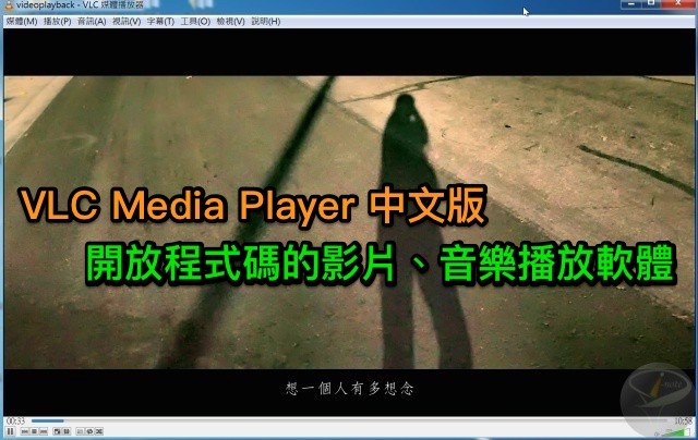VLC Media Player 3.0.2 中文免安裝版 (Windows/Linux/macOS)