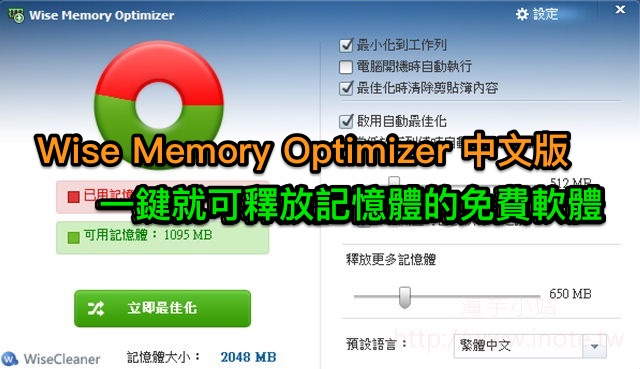 Wise Memory Optimizer 3.6.5 中文可攜版 (for Windows)