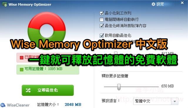 Wise Memory Optimizer 3.6.4 中文可攜版 (for Windows) - 哎肉特軟體下載區
