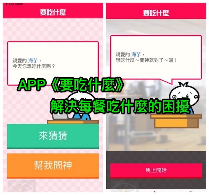 《要吃什麼》解決每餐選擇困難 App (Android 1.1.1 / iOS 1.0.10)