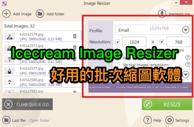Icecream Image Resizer 1.62 英文版 (for Windows)