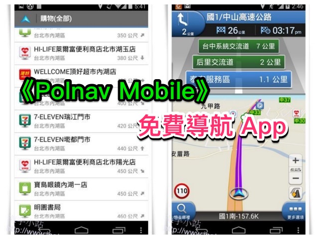 《Polnav Mobile》免費導航 App (iOS 1.9.3 / Android 3.1.0)