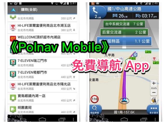 《Polnav Mobile》免費導航 App (iOS2.0.1 / Android 3.2.3)