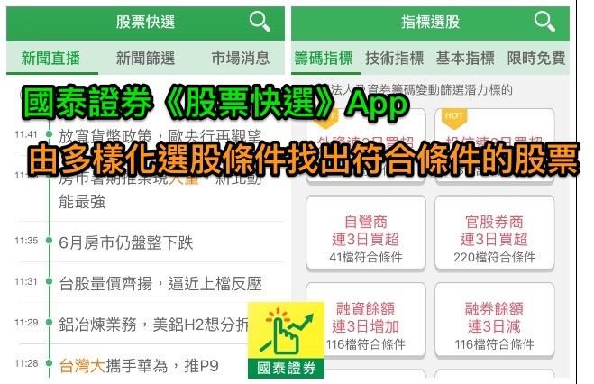 《股票快選》選股 App (Android 2.2.16 / iOS 2.4.0)