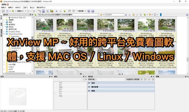 XnView MP 0.93.1 中文免安裝版 (Windows/macOS/Linux)