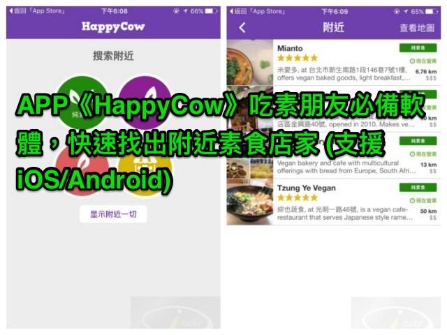 《HappyCow 快樂牛》App (20190828)