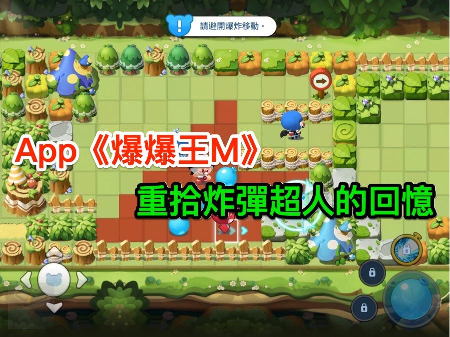 《爆爆王M》App (Android 1.0.2 / iOS 1.0.1)