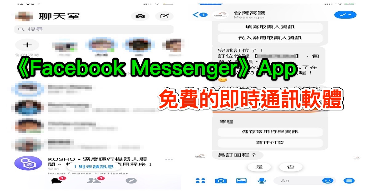 《Facebook Messenger》 (Android / iOS)