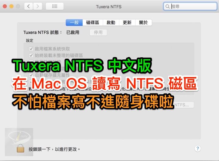 Tuxera NTFS 2018 中文安裝版 (for macOS)