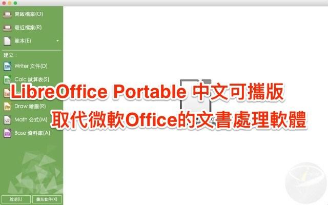 LibreOffice 6.2.3 中文版 (Windows/Linux/macOS)