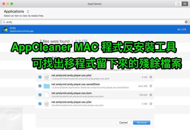 AppCleaner 3.5 免安裝版 (for macOS)