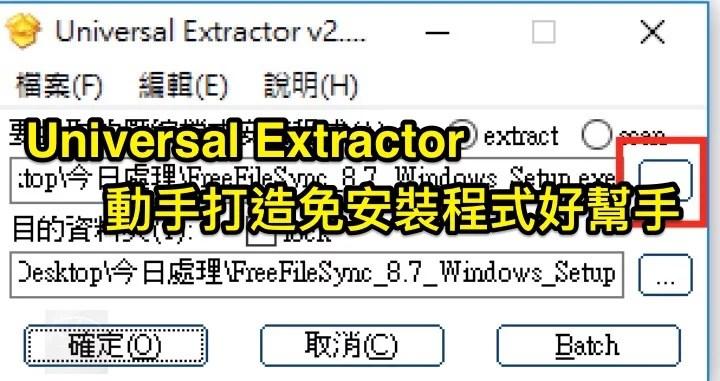 Universal_Extractor
