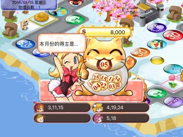app 大富翁-17