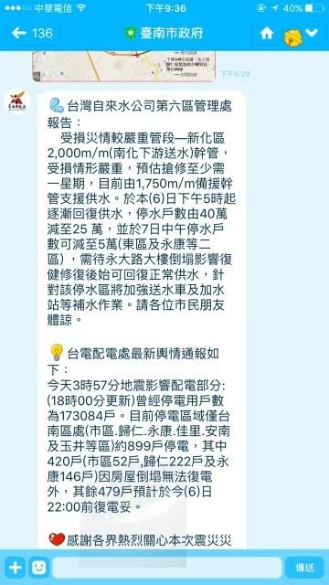 台南市政府LINE-2