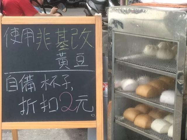 民治豆漿附設素食-2
