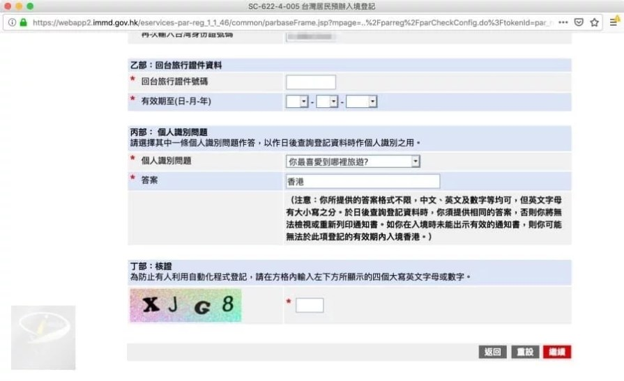 hongkong_visa_13