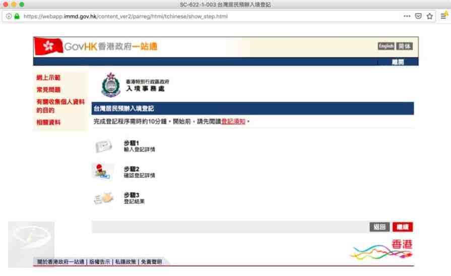hongkong_visa_4