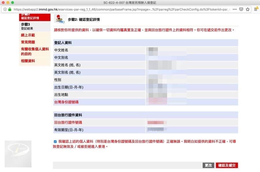 hongkong_visa_9