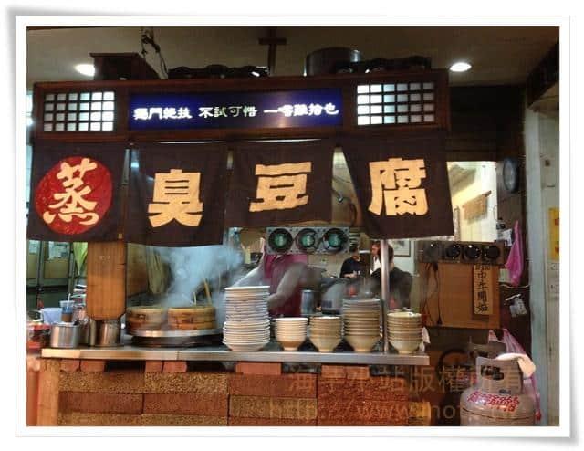 臭老闆現蒸臭豆腐-11