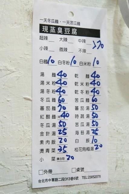 臭老闆現蒸臭豆腐-4