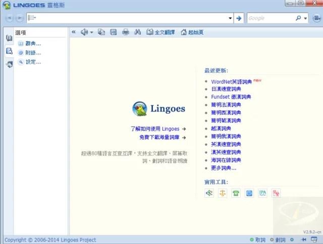lingoes-4