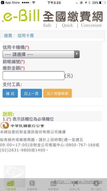 %e5%85%a8%e5%9c%8b%e7%b9%b3%e8%b2%bb%e7%b6%b2-2