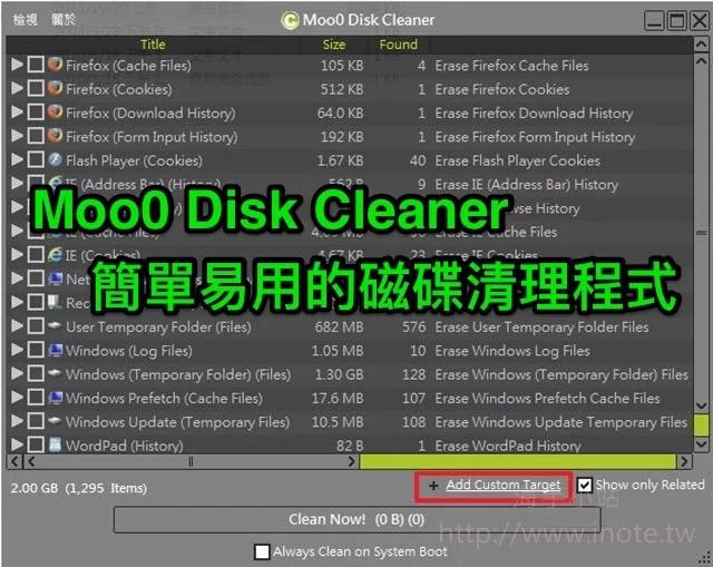 Moo0_DiskCleaner