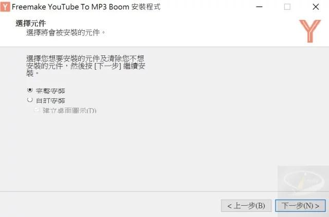 Freemake YouTube To MP3 Boom-2