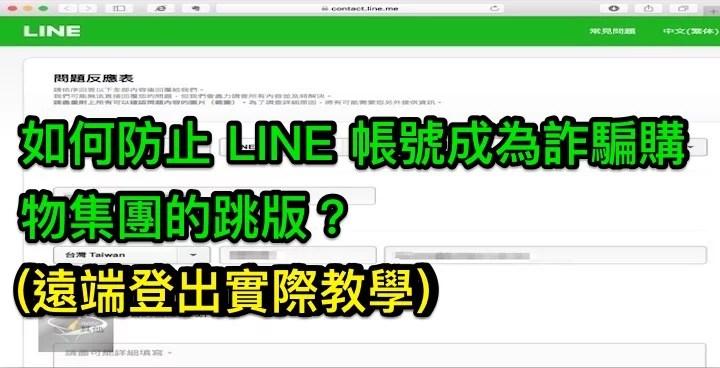 line-Scam